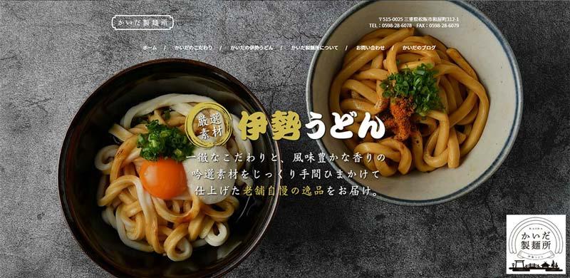 かいだ製麺所@有限会社かいだ食品公式ホームページ